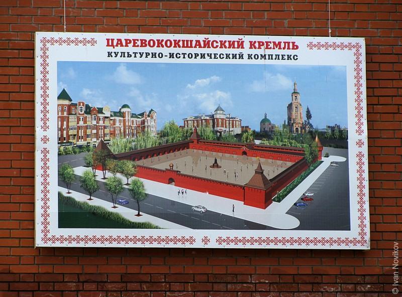 Царевококшайский кремль for yandex with love