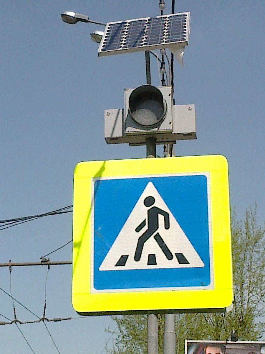 Светофор на солнечной батарее в Москве