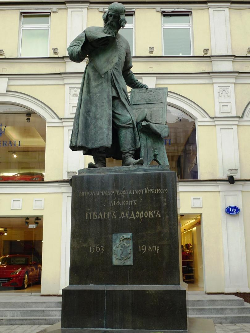 Памятник ивану федорову в москве фото памятники из гранита в воронеже у храма