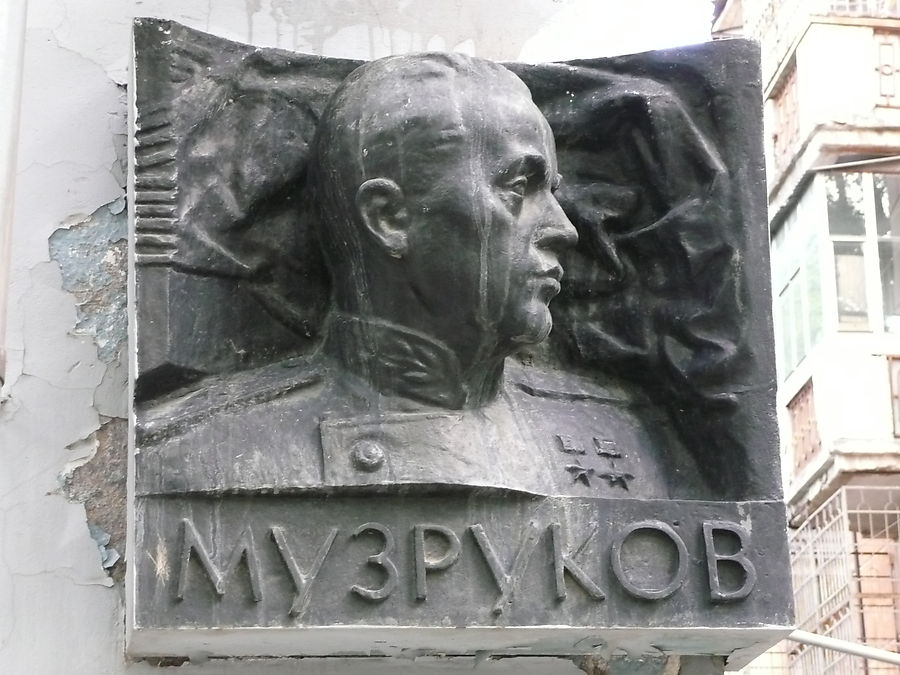 0. JPG, PNG и GIF.  Не более 3МБ каждая).  На доме, где жил Б.Г.Музруков, установлена памятная доска (угловой дом...