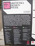 Sretenka design week - дизайн в городе