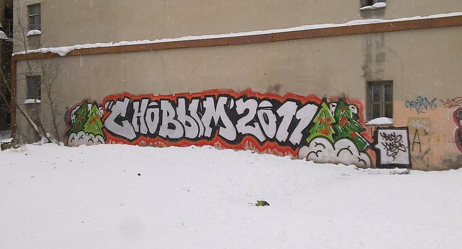 граффити поздравления с новым годом находят силы