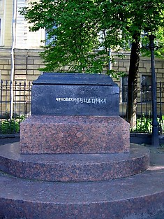 Monument to the Invisible man in Saint-Petersburg