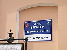 The Street of the Time