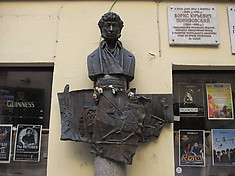 A monument to Pushkin's pictures